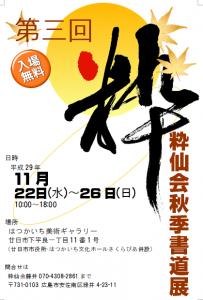 第3回粋仙会秋季書道展 案内はがき画像